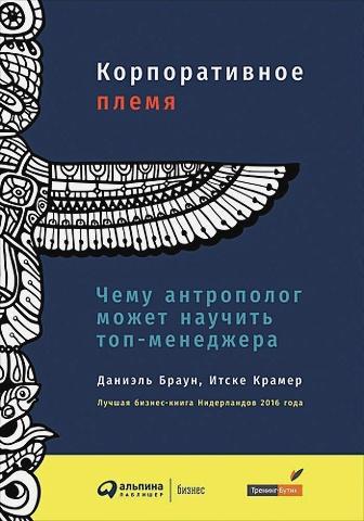 Браун Д.,Крамер И. - Корпоративное племя: Чему антрополог может научить топ-менеджера обложка книги