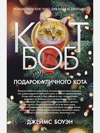 Боуэн Дж. - Подарок уличного кота Боба. Боуэн Дж. обложка книги