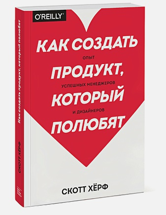 Скотт Хёрф - Как создать продукт, который полюбят. Опыт успешных менеджеров и дизайнеров обложка книги