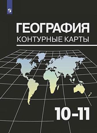 Козаренко А. Е. - География. Контурные карты. 10-11 кл./ Козаренко обложка книги