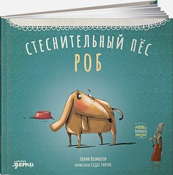 Козикоглу Т. - Стеснительный пёс Роб обложка книги