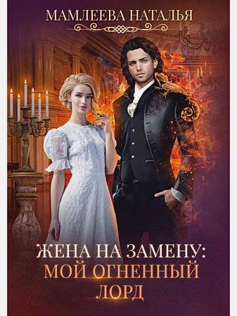 Мамлеева Н. - Жена на замену: Мой Огненный лорд. Мамлеева Н. обложка книги