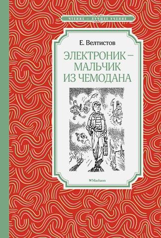 Велтистов Е. - Электроник - мальчик из чемодана обложка книги