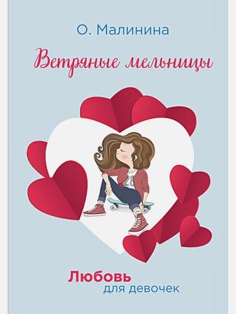 Малинина О. - Ветряные мельницы обложка книги