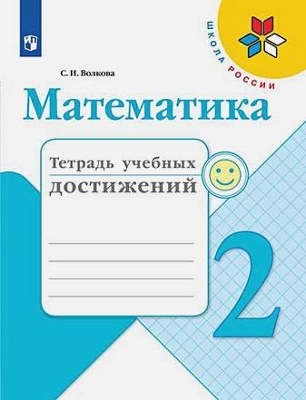 Волкова С. И. - Волкова. Математика. Тетрадь учебных достижений.  4 класс /ШкР обложка книги