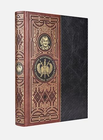 Струве П.Б. - Духовное завещание. Книга в коллекционном кожаном переплете ручной работы с окрашенным обрезом в футляре обложка книги