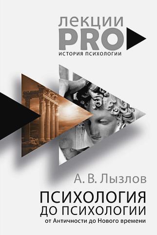 """Лызлов А.В. - Психология до """"психологии"""". От Античности до Нового времени обложка книги"""