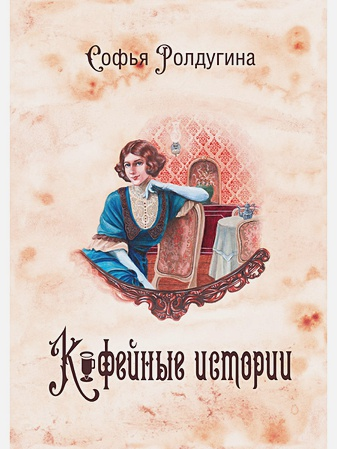 Ролдугина С. - Кофейные истории 1 обложка книги