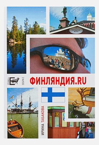 Табакова Ирина - Финляндия.ru. 12 Chairs OY, или Бизнес-иммиграция в Финляндию (личный опыт) обложка книги