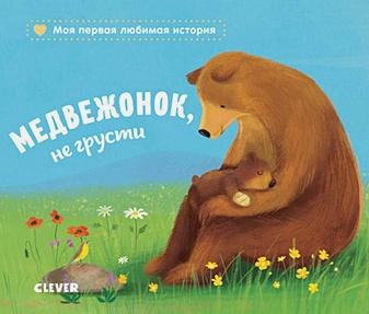 Райдер Катя - Книжки-картонки. Медвежонок, не грусти обложка книги