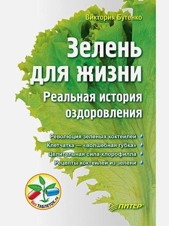Бутенко В В - Зелень для жизни. Реальная история оздоровления обложка книги