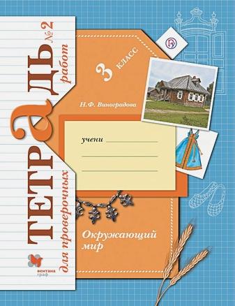 Виноградова Н.Ф. - Окружающий мир. 3 класс. Тетрадь для проверочных работ №2 обложка книги