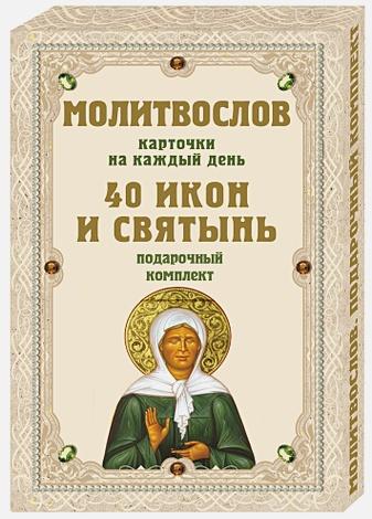 Молитвослов. 40 икон и святынь