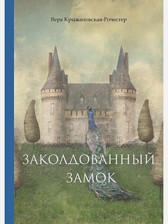 Крыжановская-Рочестер В. - Заколдованный замок обложка книги
