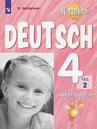 Захарова О. Л. - Захарова. Немецкий язык. Рабочая тетрадь. 4 класс В 2-х ч. Ч. 2 обложка книги