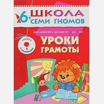 ШколаСемиГномов 6-7 лет Уроки грамоты Книга с игрой и наклейками
