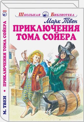 Твен М. - ШкольнаяБиблиотека  Приключения Тома Сойера обложка книги