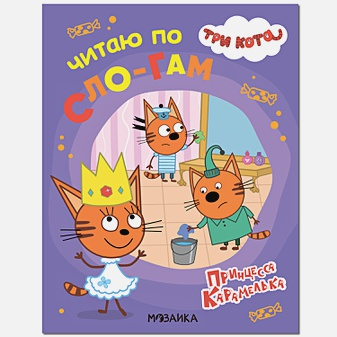 Три кота. Читаю по слогам. Принцесса Карамелька