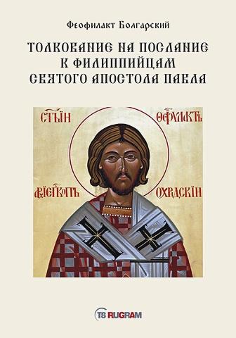 Блаженный Феофилакт Болгарский архиепископ - Толкование на послание к филиппийцам святого апостола Павла обложка книги