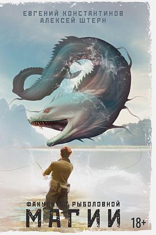 Константинов Е.М., Штерн Л. - Факультет рыболовной магии обложка книги