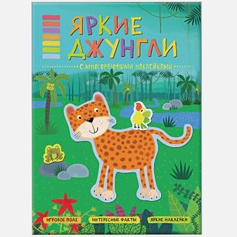 Минишева Т. - В мире животных. Яркие джунгли обложка книги