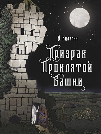 Кулагин - Книга для подростков.Призрак проклятой башни обложка книги