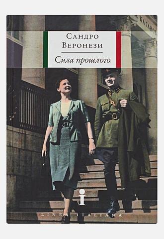 Веронези Сандро - Сила прошлого обложка книги