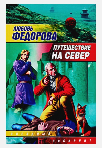 Федорова Л. - Путешествие на север обложка книги