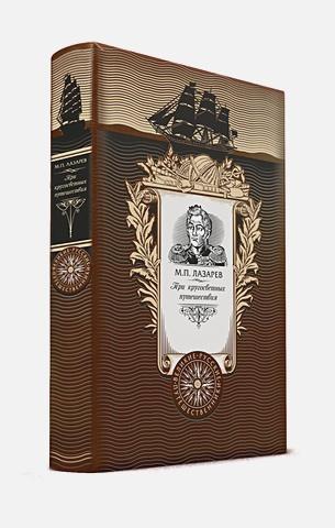 Лазарев А.П. - Три кругосветных путешествия. Книга в коллекционном кожаном переплете ручной работы с золоченым обрезом и с портретом автора обложка книги