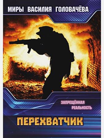 Головачев В.В. - Перехватчик. Запрещенная реальность обложка книги