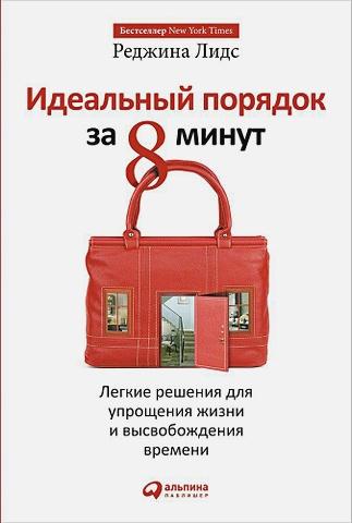 Лидс Р. - Идеальный порядок за 8 минут: Легкие решения для упрощения жизни и высвобождения времени обложка книги