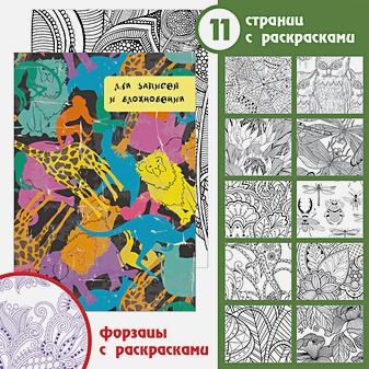 Paper Art. Разноцветные звери (A6, 80л. Творческий-диз. блок)