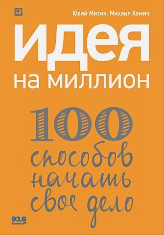 Хомич М.,Митин Ю. - Идея на миллион: 100 способов начать свое дело обложка книги