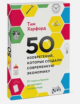 Тим Харфорд - 50 изобретений, которые создали современную экономику. От плуга и бумаги до паспорта и штрихкода обложка книги