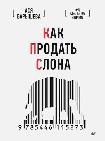 Барышева А. В. - Как продать слона. 6-е юбилейное издание обложка книги