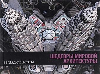 Лемуан Бертран - Шедевры мировой архитектуры обложка книги