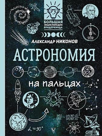 Никонов А.П. - Астрономия на пальцах: в иллюстрациях обложка книги