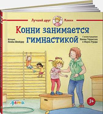 Шнайдер Л. - Конни занимается гимнастикой обложка книги