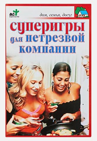 Панкратов П.И. - Суперигры для нетрезвой компании обложка книги