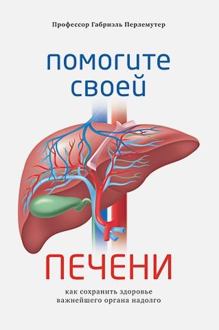 Перлемутер Г. - Помогите своей печени. Как сохранить здоровье важнейшего органа надолго обложка книги