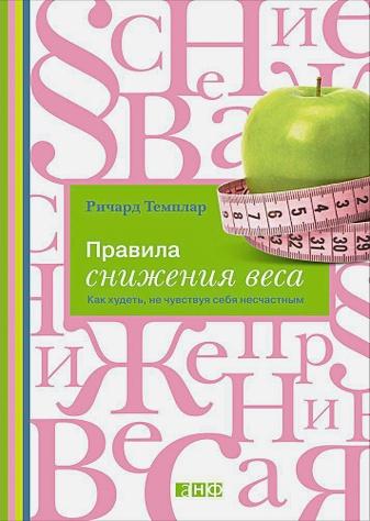 Темплар Р. - Правила снижения веса: Как худеть не чувствуя себя несчастным обложка книги