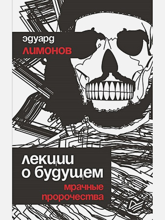 Лимонов Э В - Лекции о будущем. Мрачные пророчества обложка книги