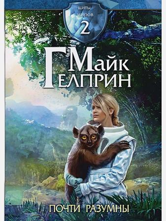 Гелприн М. - Щиты миров. Почти разумны обложка книги