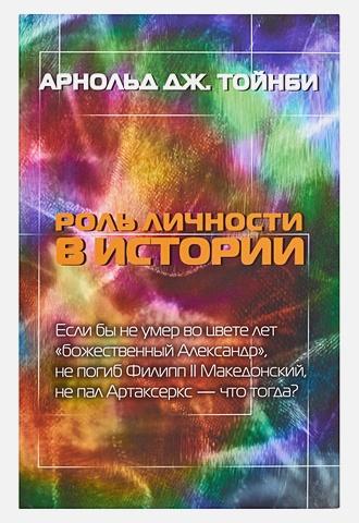 Тойнби А.Дж. - Роль личности в истории обложка книги
