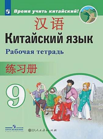 Сизова А. А., Чэнь Фу, Чжу Чжипин - Сизова. Китайский язык. Второй иностранный язык. Рабочая тетрадь. 9 класс обложка книги