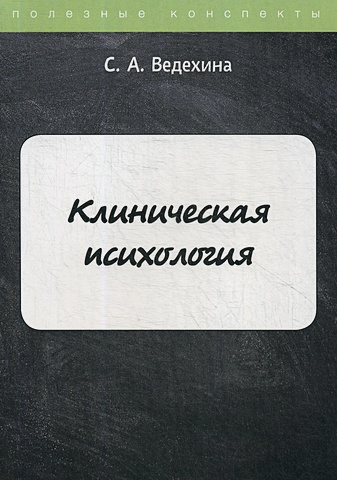 Ведехина С.А. - Клиническая психология обложка книги