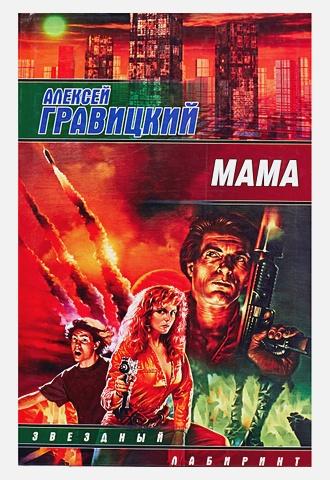 Гравицкий Алексей - Мама обложка книги