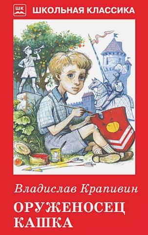 Крапивин В. - Оруженосец Кашка обложка книги