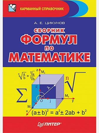 Цикунов А Е - Сборник формул по математике обложка книги