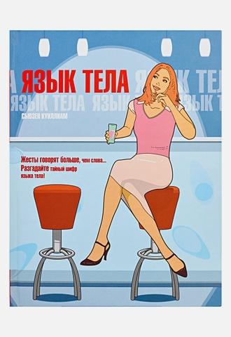 Куиллиам С. - Язык тела обложка книги